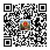 东海县检察院微信二维码_副本.jpg